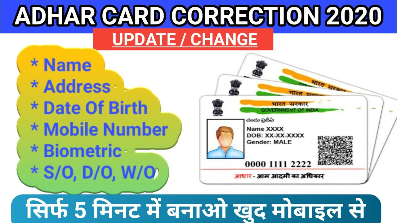 aadhar card online correctionupdate or change 2020 name