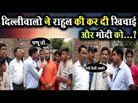 चुनाव से पहले लोगो ने रख दी कांग्रेस और भाजपा पर अपनी राय  HCN News   Delhi Chunaav  Bjp  Congress