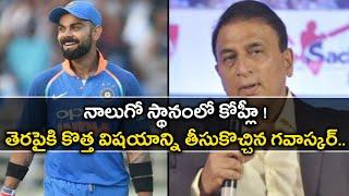 Virat Kohli Needs No Protection In The Batting Order Says Sunil Gavaskar | Oneindia telugu