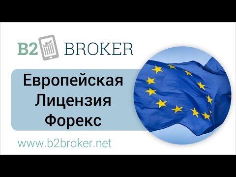 Европейская лицензия Форекс :: B2Broker | Поставщик ликвидности и технологий