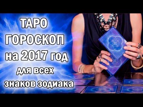 2017 ГОД ПЕТУХА гороскоп на 2017 год КОГО петуха Люди дети