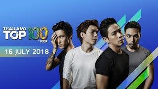 thailand-top-100-by-joox-ประจำวันที่-16-กรกฎาคม-2561