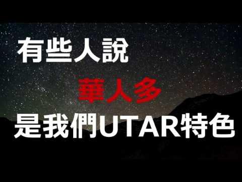 《UTAR有嘻哈》