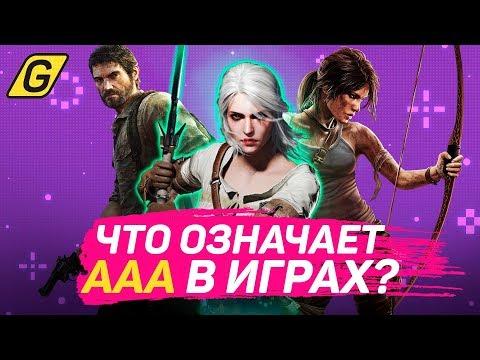 ЧТО ОЗНАЧАЕТ AAA в играх // Что такое ААА игры?