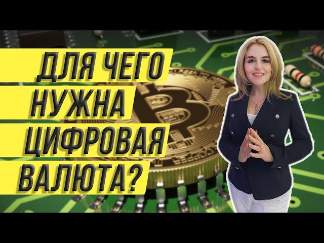 Что такое цифровая валюта. Для чего она нужна. И чем нам грозит ее появление?