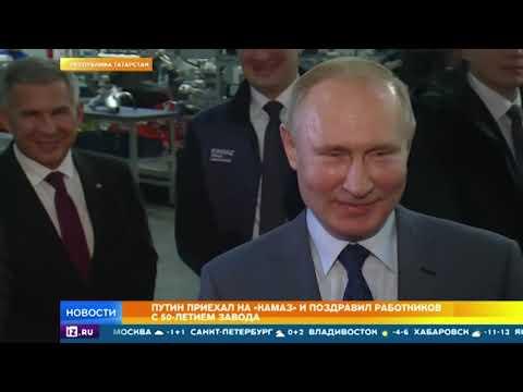 Трудные 90-е и рождаемость: что Путин обсудил с работниками «КамАЗа»