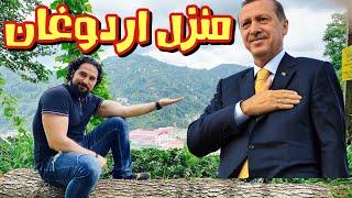قرية اردوغان - جولة في الريف التركي الساحر يتحدى سويسرا