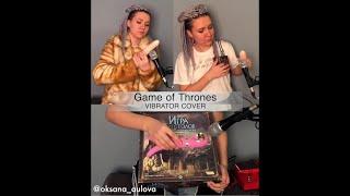 Волуа – Game of Thrones vibrator cover