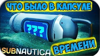Subnautica - НАШЕЛ ПОДАРОК ОТ ДРУГОГО ИГРОКА - КАПСУЛА ВРЕМЕНИ 8