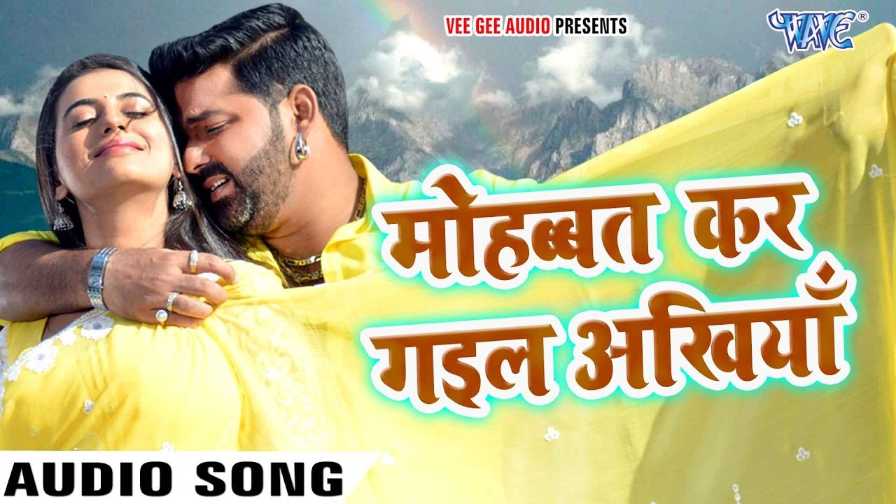 New song 2017 pawan singh mohabbat kar gail All hd video