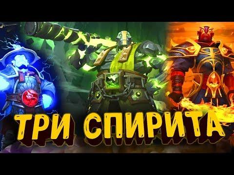 видео: 3 СПИРИТА В ИГРЕ ДОТА 2 - ember spirit 3 spirits dota 2