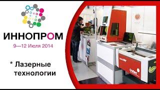 INNOPROM Иннопром 2014 про лазеры для российской науки и промышленности(, 2014-07-10T13:43:49.000Z)