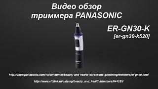 Триммер PANASONIC ER-GN30-K - обзор