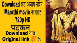 How to download Natsamrat marathi movie 720p  full Hd । by movie Trailers