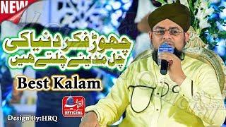 Allama Hafiz Bilal Qadri - Chor Fikr Dunya Ki - New Style Full HD Al-Ghousia Official 2019