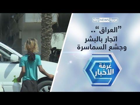 العراق.. اتجار بالبشر وجشع السماسرة  - نشر قبل 9 ساعة