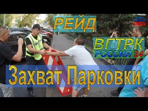 Рейд ВГТРК Телеканал