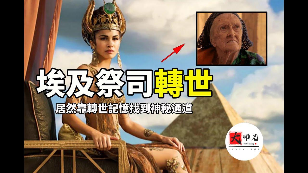埃及女祭司轉世,靠轉世記憶,居然幫考古學家找到神秘通道,多萝西•路易丝•伊迪(Dorothy Louise Eady)|seeker大师兄