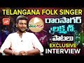 Telangana Folk Singer Ram Sagar Laxman Exclusive Interview |#Telanganam Folk Songs | YOYO TV Music