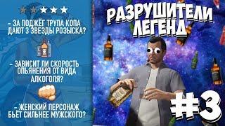 GTA 5 - РАЗРУШИТЕЛИ ЛЕГЕНД #3