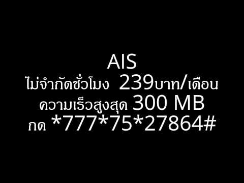 300 MB ต่อเดือน AIS