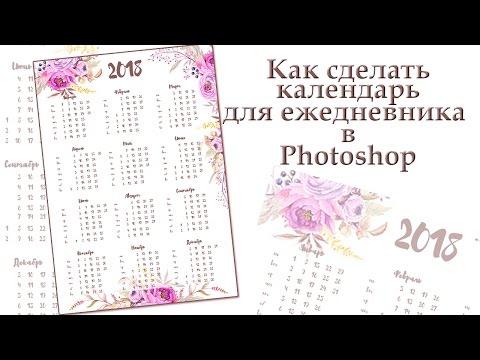 Как сделать календарь для ежедневника в Photoshop?