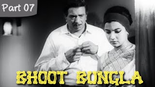 Bhoot Bungla - Part 07/14 - Classic Super Hit Hindi Movie - Mehmood, Tanuja, Nazir Hussain