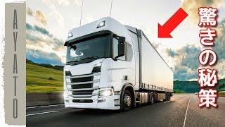 ドイツにおける トラック運転手不足の解消法が斬新すぎる