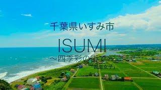 千葉県いすみ市『ISUMI~四季彩の街で~』