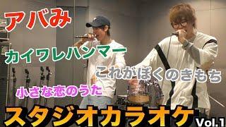 カラオケには無い曲をスタジオで歌ったら楽しすぎ!!!! thumbnail