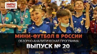 Мини футбол в России 20 й выпуск