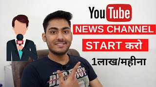 How to Start News Channel on YouTube & Earn Money   YouTube News Channel