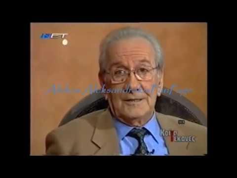 ''Κοίτα τι έκανες''  Αλέκος Αλεξανδράκης 2003