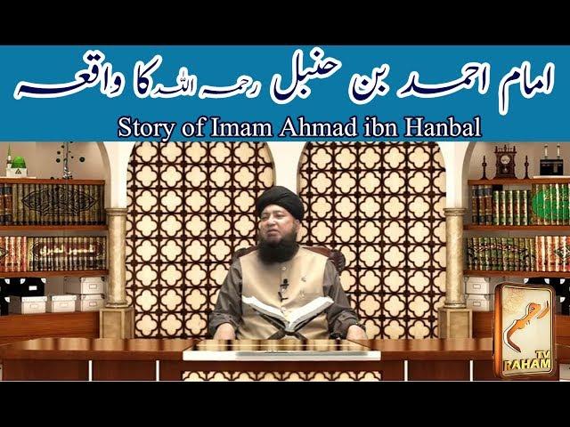 Imam Ahmed bin Hanbal ka waqiah ???? ???? ?? ???? ???? ?????? ?????