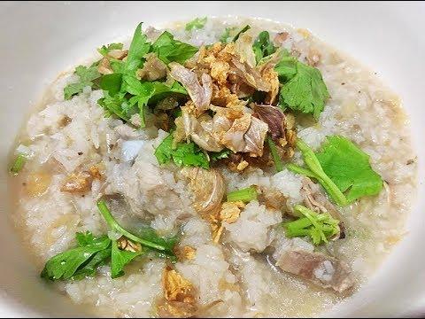 ข้าวต้มหมู สูตรโบราณ ง่าย หอม อร่อยหมดถ้วย l อร่อยพุง #เฟิร์มอร่อยจากเม้น