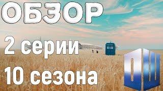ОБЗОР 2 СЕРИИ 10 СЕЗОНА