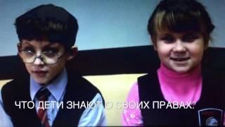 Права ребенка в семье(В данном видеоролике представлена информация для родителей о правах ребенка в семье, в соответствии с Конв..., 2016-05-20T10:35:55.000Z)