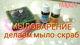 Мыловарение - мыло скраб с кофе и эфирными маслами