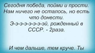 Слова песни ДДТ - Рожденный в СССР