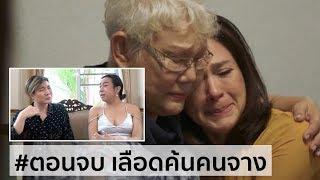 เลือดข้นคนจาง ตอนจบ   ละครที่สุดแห่งปี ร้องไห้เว่อร์   Bryan Tan