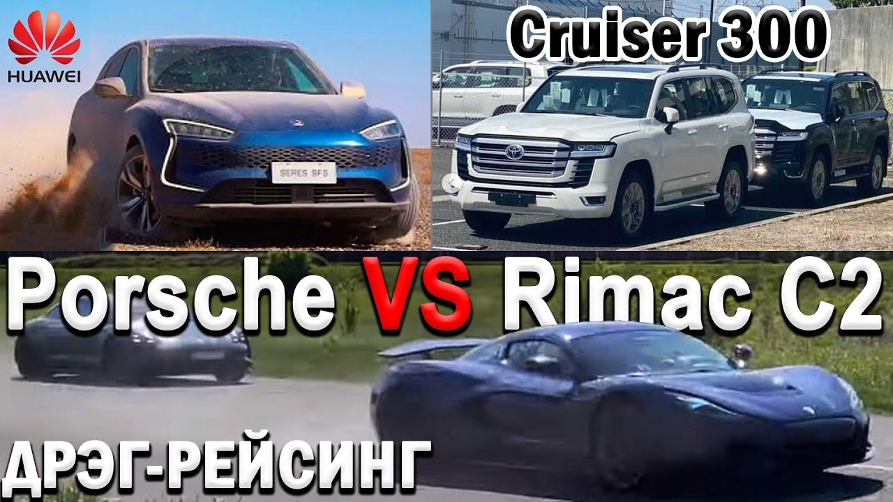 Водородный ДВС Toyota, Первый Авто Huawei, Дрэг-рейсинг Rimac C2, Land Cruiser 300