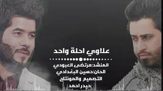 علاوي احلة واحد |مرتضى العبودي الى المنشد علي زورة بمناسبة حفل زفافه روعة وربي 2018