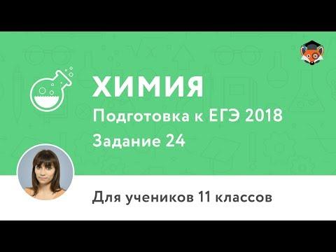Химия   Подготовка к ЕГЭ 2018   Задание 7из YouTube · Длительность: 6 мин17 с