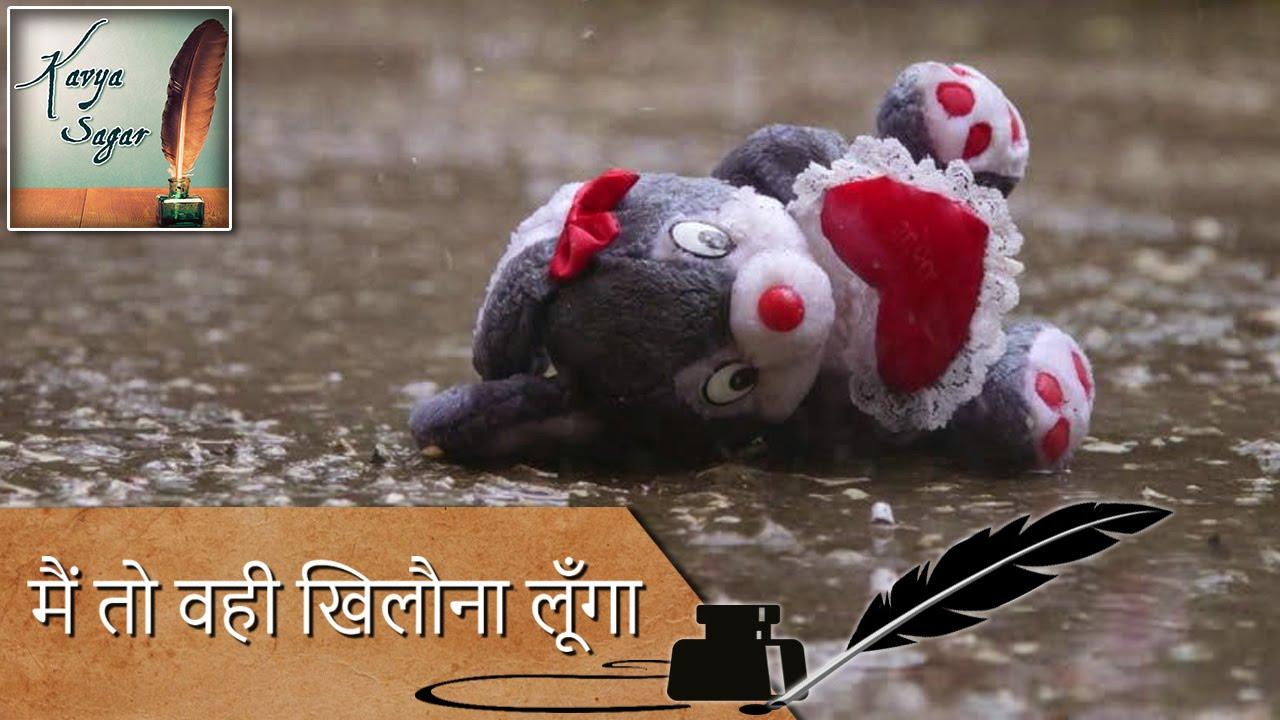मैं तो वही खिलौना लूँगा | Mai To Wahi Khilauna Lunga | Siyaram Sharan Gupt