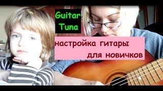 Как настроить гитару начинающему гитаристу / Настройка гитары с помощью смартфона