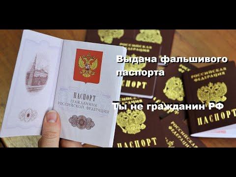 Паспортный стол РФ , выдача фальшивого паспорта. Ты не гражданин РФ. Реальные события