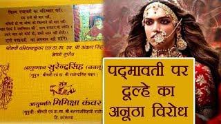 Padmavati Controversy: Protest message on wedding card | Bizzare!!! | FilmiBeat