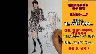 김상 패션일러스트 . Fashion Illustrati…