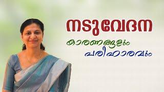 നടുവേദന - കാരണങ്ങളും പരിഹാരവും  |  Back Pain | Dr. Rosemary Wilson Kandamkulathy Vaidyasala
