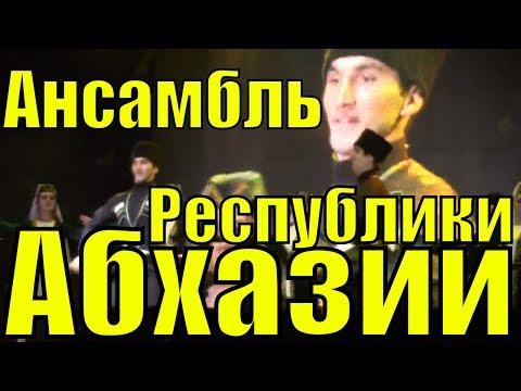 Ансамбль народной песни и танца Республики Абхазия
